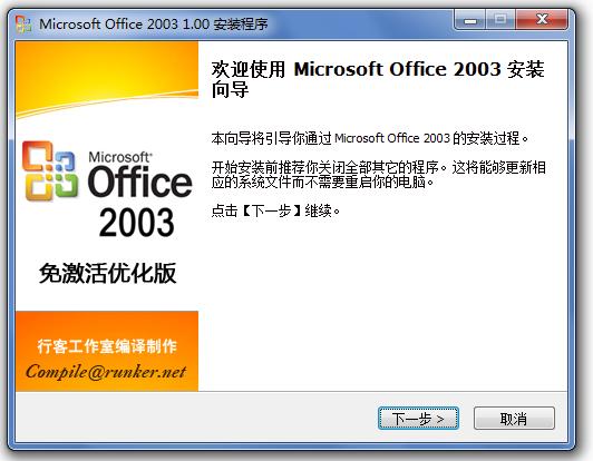 office2003破解版