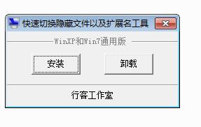 显示/隐藏系统文件及扩展名