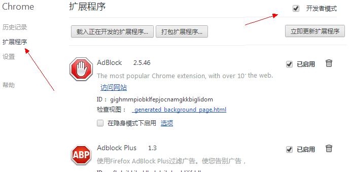 谷歌浏览器插件安装