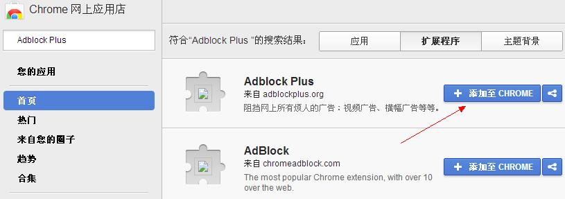 Adblock Plus for google