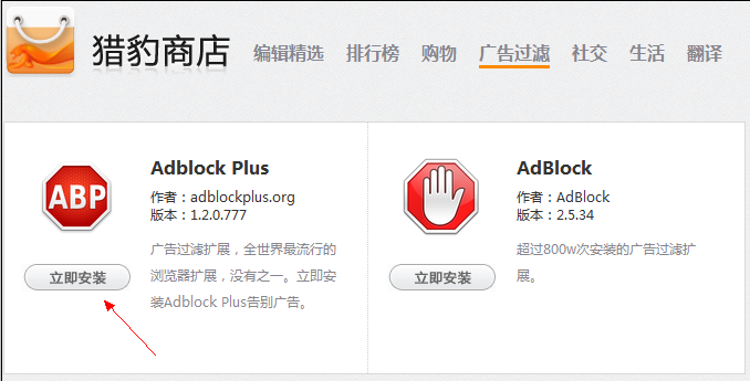 Adblock Plus 猎豹浏览器