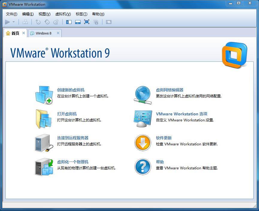 vmware9中文版