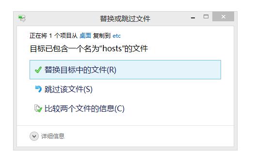 win8修改host