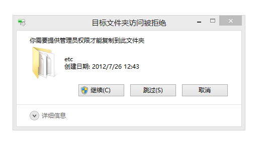 windows8系统hosts修改方法