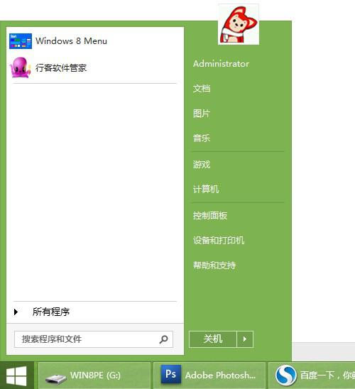 start8破解版
