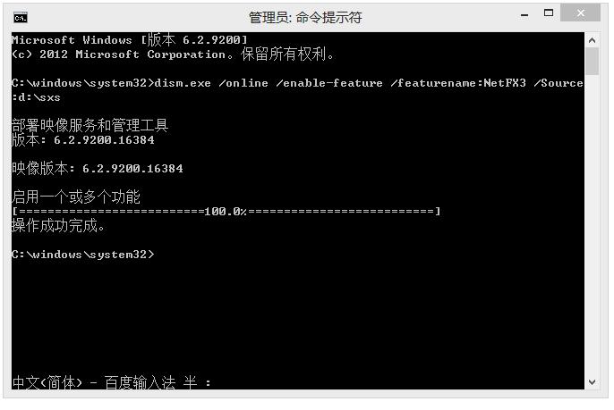 Win8无法安装 .NET Framework 3.5.1 的解决办法