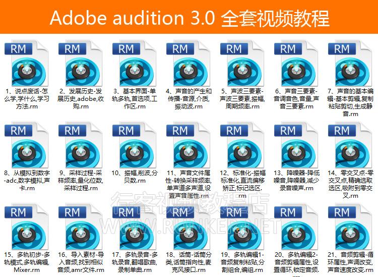 audition 3.0视频教程下载