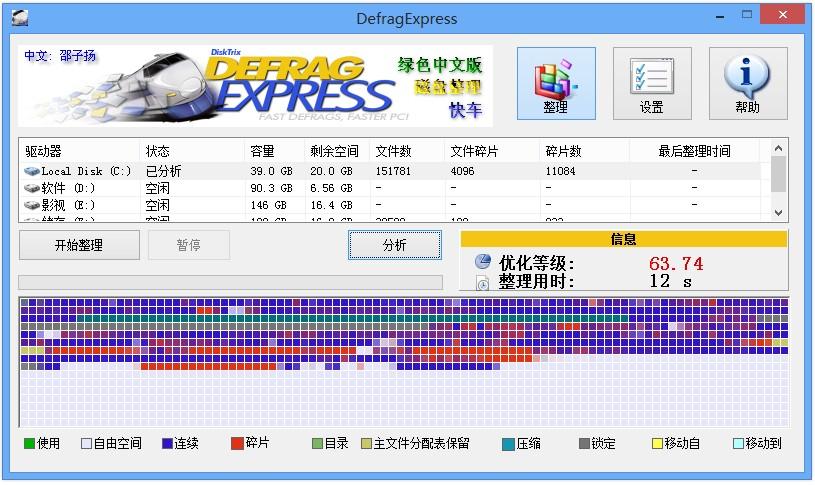 碎片整理软件