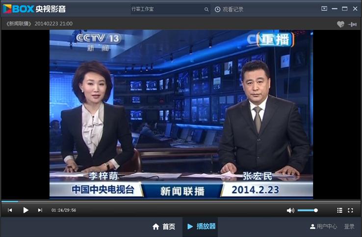 央视影�_央视影音3.02去广告绿色版