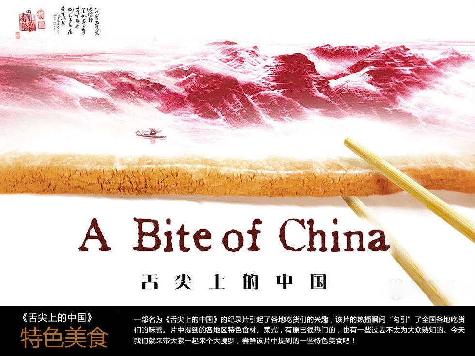 舌尖上的中国第二季下载