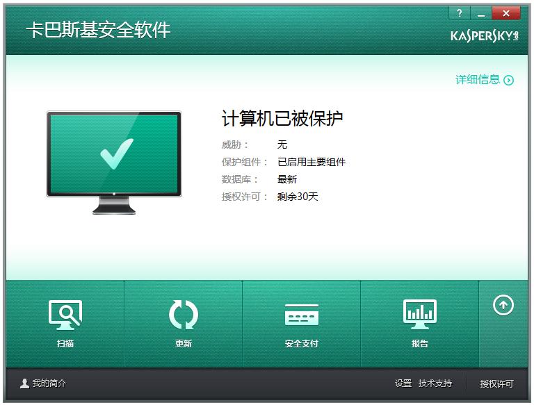 卡巴斯基2014注册工具