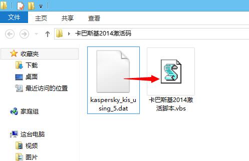 卡巴斯基2014激活码工具