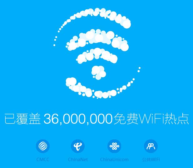 360免费wifi怎么用不了