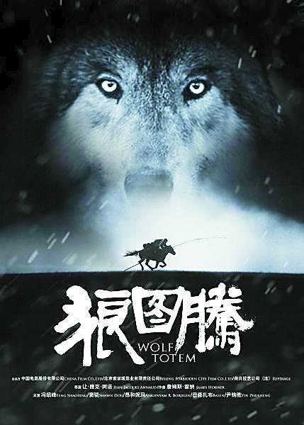 狼图腾高清种子