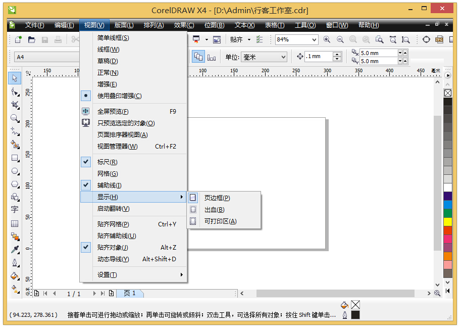 CorelDRAW X4 中文破解版