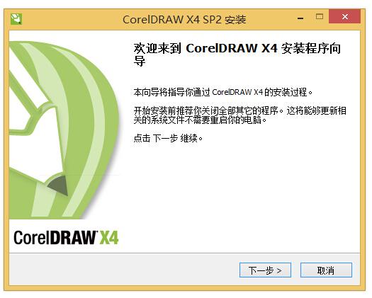 CorelDRAW X4 破解注册版下载