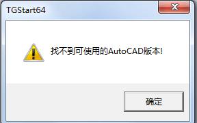天正找不到可用的AutoCAD版本的解决办法