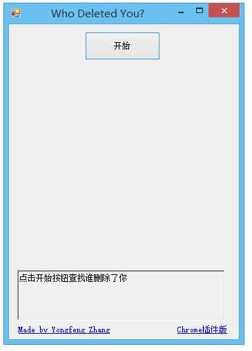 怎么查看微信好友是否删除自己