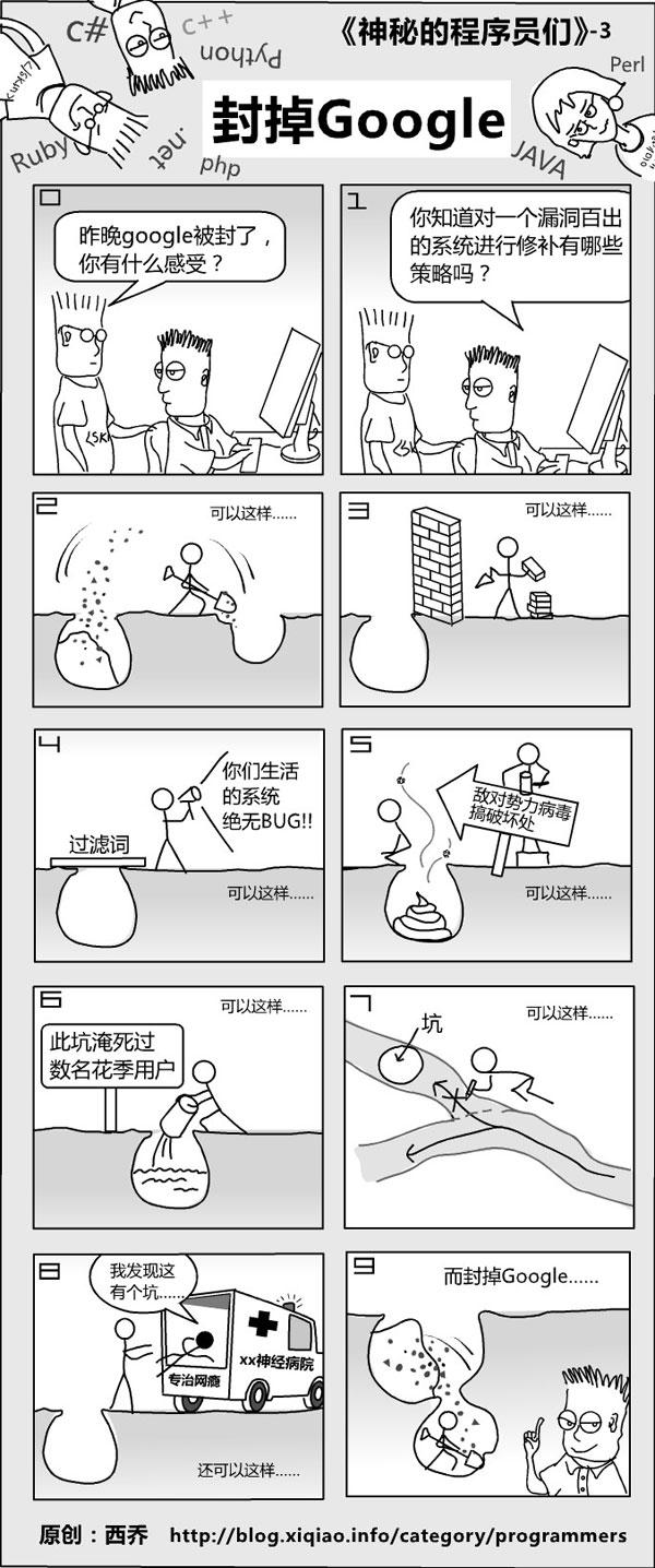 西乔 神秘的程序员